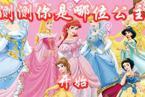 测测你是哪位公主